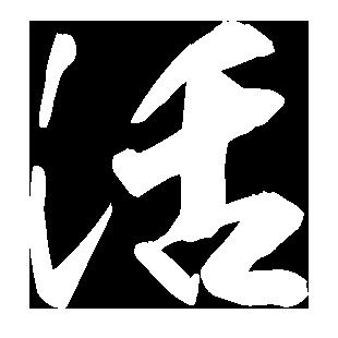 ikiru-3